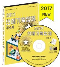 연예기획업체 주소록(2017)(CD)