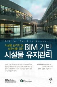 시설물 관리자 및 실무자를 위한 BIM 기반 시설물 유지관리