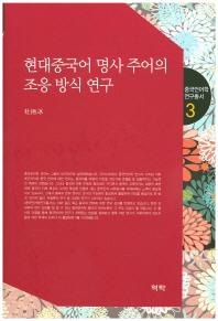 현대중국어 명사 주어의 조응 방식 연구