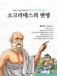 사랑하는 아들과 딸을 위한 명문대 입문 철학만화: 소크라테스의 변명