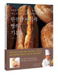완전판 레시피 : 빵의 기본