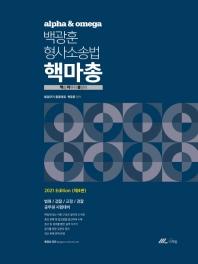 백광훈 형사소송법 핵마총(2021)