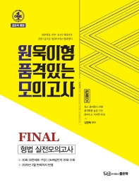 원욱이형 품격있는 모의고사 형법 Final 실전모의고사(2020)