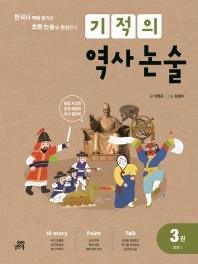 기적의 역사 논술. 3: 조선 1