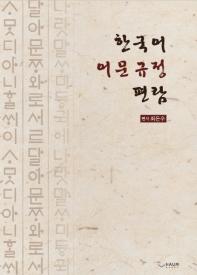 한국어 어문규정 편람
