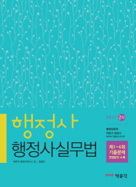 행정사실무법(행정사 2차)(2017)