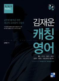 공감 김재운 캐칭영어: 독해편