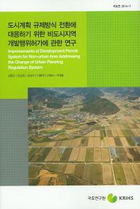 도시계획 규제방식 전환에 대응하기 위한 비도시지역 개발행위허가에 관한 연구