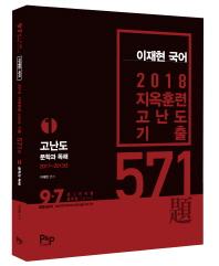 이재현 국어 지옥훈련 고난도 기출 571제(2018): 1.고난도 문학과 독해