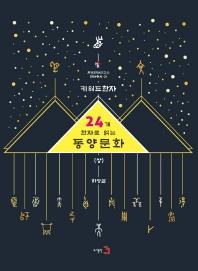 키워드한자: 24개 한자로 읽는 동양문화(상)
