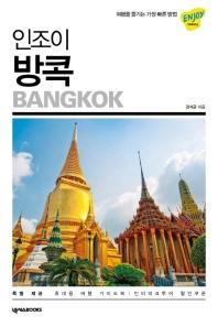 인조이 방콕(2019)