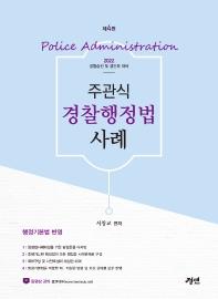 주관식 경찰행정법 사례(2022)