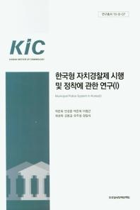 한국형 자치경찰제 시행 및 정착에 관한 연구. 1