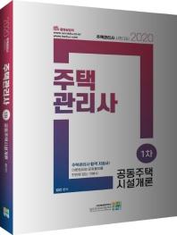 주택관리사 1차 공동주택 시설개론(2020)