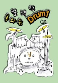 후와유 마림바 드럼 컬렉션 1-2