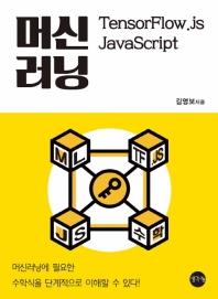 머신러닝 TensorFlow.js JavaScript
