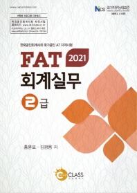 FAT 회계실무 2급(2021)