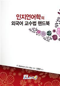 인지언어학의 외국어 교수법 핸드북