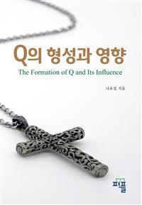 Q의 형성과 영향
