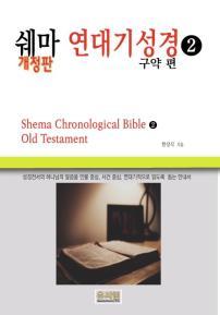 쉐마 연대기 성경 2(구약 편) 개정판 (컬러)