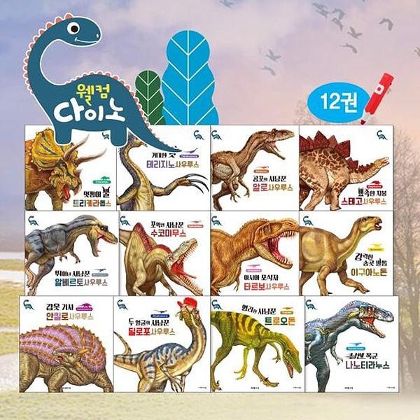 [아람] 웰컴다이노 (전12권) 세이펜활용가능 / 공룡동화 / 공룡그림책 / 사우르스 / 펼침책 / 공룡백과