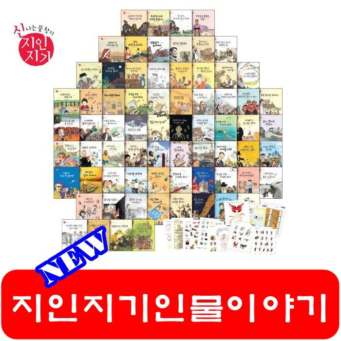 신 지인지기인물이야기 본책70권 활동자료세트 QR미적용