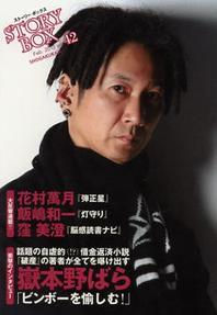 STORYBOX VOL.42(2013FEB.)