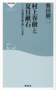 村上春樹と夏目漱石 二人の國民作家が描いた(日本)