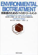 技術者のためのバイオトリ-トメント 生物分解による廢液.土壤.空氣.地下水および廢棄物の淨化