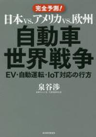 日本VS.アメリカVS.歐州自動車世界戰爭 EV.自動運轉.IOT對應の行方 完全豫測!