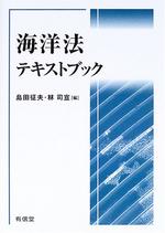 海洋法テキストブック
