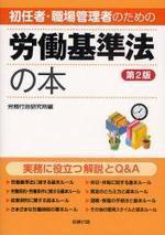 初任者.職場管理者のための勞動基準法の本 實務に役立つ解說とQ&A