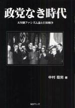 政黨なき時代 天皇制ファシズム論と日米戰爭