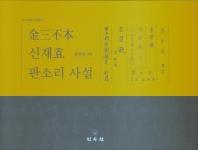 김삼불본 신재효 판소리 사설