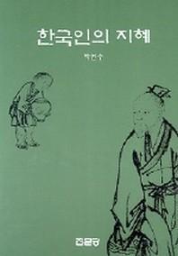 한국인의 지혜