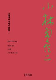 고바야시 다키지 선집. 1: 게잡이 공선, 방설림, 1928년 3월 15일
