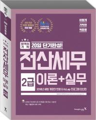 이기적 in 전산세무 2급 이론+실무(2018)