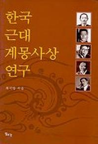 한국 근대 계몽사상 연구