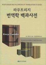 라우트리지 번역학 백과사전