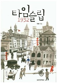 타임슬립 1932