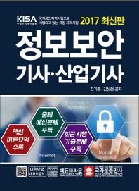 정보보안기사 산업기사(2017)