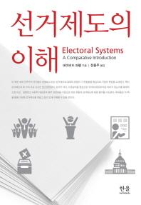 선거 제도의 이해