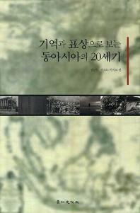 기억과 표상으로 보는 동아시아의 20세기