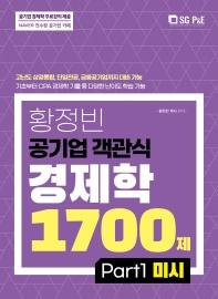 황정빈 공기업 객관식 경제학 1700제: PART. 1 미시