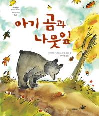 아기 곰과 나뭇잎