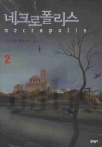 네크로폴리스. 2