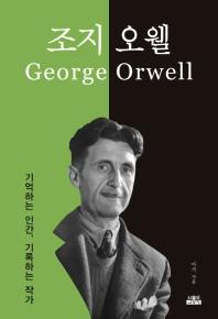 조지 오웰: 기억하는 인간, 기록하는 작가