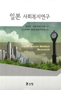일본 사회복지연구