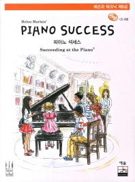피아노 석세스 레슨과 테크닉(제6급)