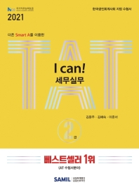 I Can! TAT 세무실무 2급(2021)